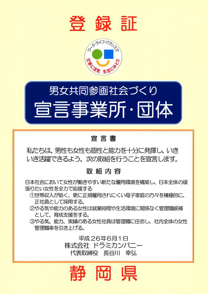 静岡県男女共同参画社会づくり宣言事業所