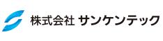 株式会社サンケンテック