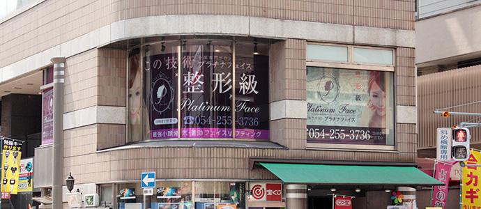 プラチナ静岡本店